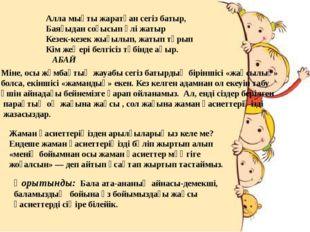 Міне, осы жұмбақтың жауабы сегіз батырдың біріншісі «жақсылық» болса, екінші