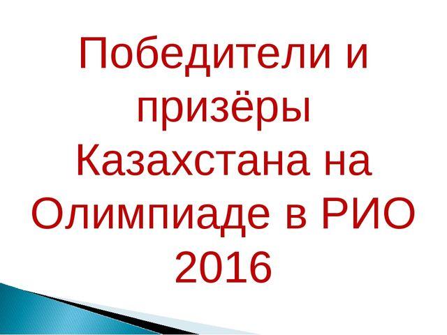 Победители и призёры Казахстана на Олимпиаде в РИО 2016