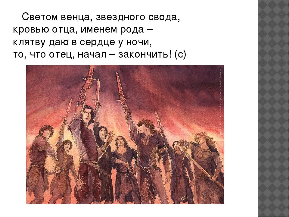 Светом венца, звездного свода, кровью отца, именем рода – клятву даю в сердц...