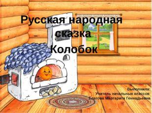Русская народная сказка Колобок Выполнила: Учитель начальных классов Благова