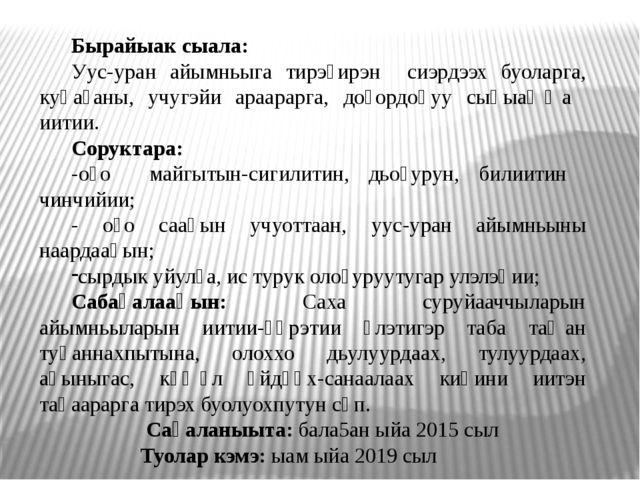 Бырайыак сыала: Уус-уран айымньыга тирэҕирэн сиэрдээх буоларга, куһаҕаны, учу...