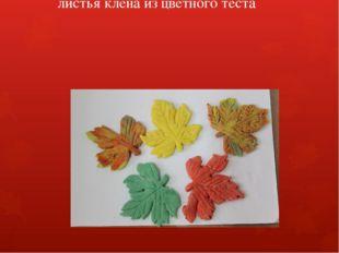 листья клёна из цветного теста