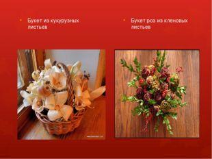 Букет из кукурузных листьев Букет роз из кленовых листьев