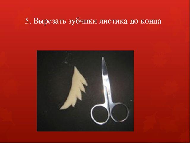 5. Вырезать зубчики листика до конца