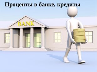 Проценты в банке, кредиты