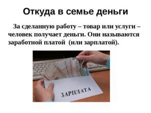 За сделанную работу – товар или услуги – человек получает деньги. Они называ