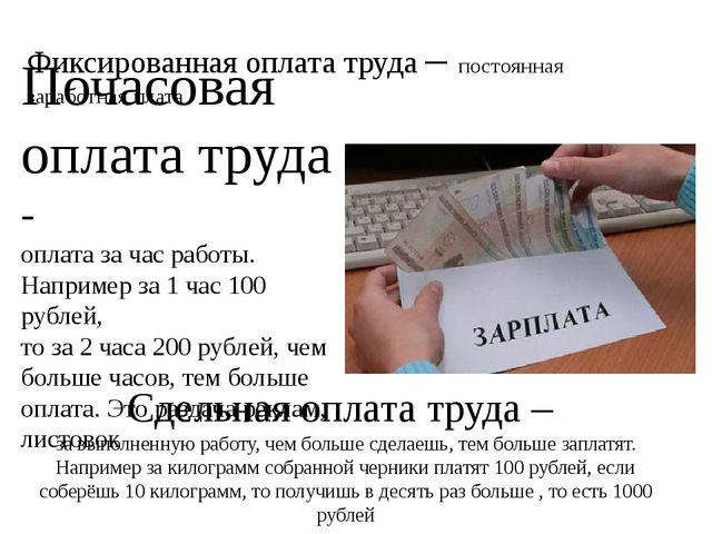 Фиксированная оплата труда – постоянная заработная плата Почасовая оплата тру...
