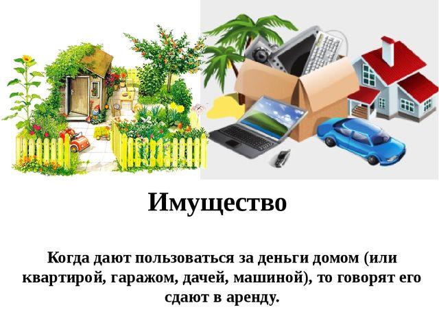 Когда дают пользоваться за деньги домом (или квартирой, гаражом, дачей, машин...