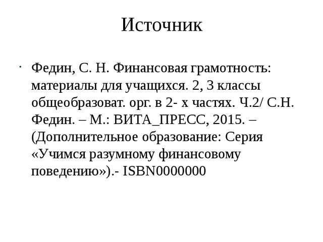Источник Федин, С. Н. Финансовая грамотность: материалы для учащихся. 2, 3 кл...