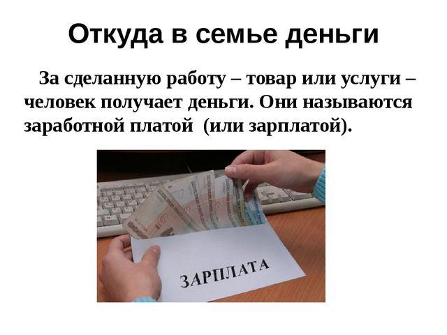 За сделанную работу – товар или услуги – человек получает деньги. Они называ...