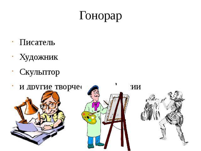 Гонорар Писатель Художник Скульптор и другие творческие профессии