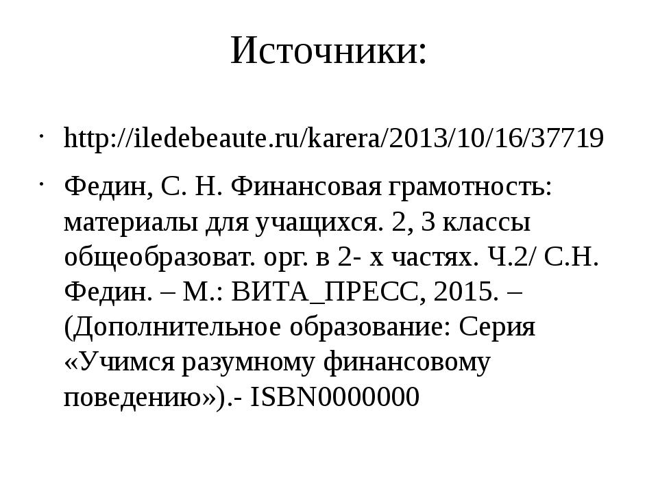 Источники: http://iledebeaute.ru/karera/2013/10/16/37719 Федин, С. Н. Финансо...
