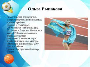 Ольга Рыпакова Казахстанскаялегкоатлетка, специализирующаяся в прыжках в дли