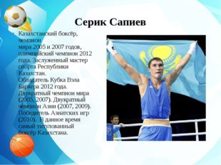 Серик Сапиев Казахстанскийбоксёр, чемпион мира2005и2007годов, олимпийски