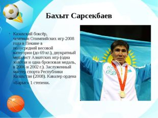Бахыт Сарсекбаев Казахскийбоксёр, чемпионОлимпийских игр 2008 года в Пекине