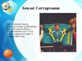 Бекзат Саттарханов Казахстанский боксёр. Чемпионлетних Олимпийских игр 2000