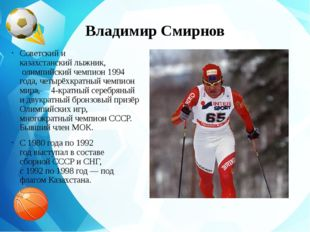 Владимир Смирнов Советский и казахстанскийлыжник, олимпийский чемпион 1994