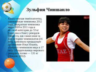 Зульфия Чиншанло Казахстанскаятяжёлоатлетка, олимпийская чемпионка 2012 года