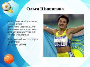 Ольга Шишигина Казахстанская лёгкоатлетка, Олимпийская чемпионкаСиднея-2000