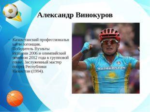 Александр Винокуров Казахстанскийпрофессиональныйвелогонщик. ПобедительВуэ