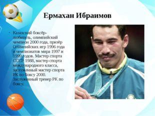 Ермахан Ибраимов Казахский боксёр-любитель, олимпийский чемпион 2000 года, пр