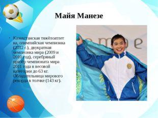 Майя Манезе Казахстанскаятяжёлоатлетка, олимпийская чемпионка (2012г.), дву