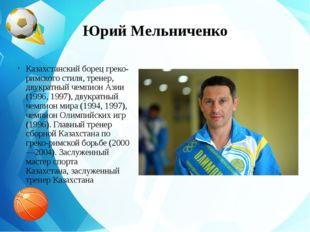 Юрий Мельниченко Казахстанскийборец греко-римского стиля, тренер, двукратный