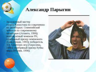 Александр Парыгин Заслуженный мастер спортаКазахстанапосовременному пятибо