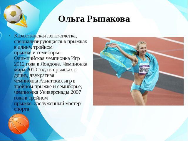 Ольга Рыпакова Казахстанскаялегкоатлетка, специализирующаяся в прыжках в дли...