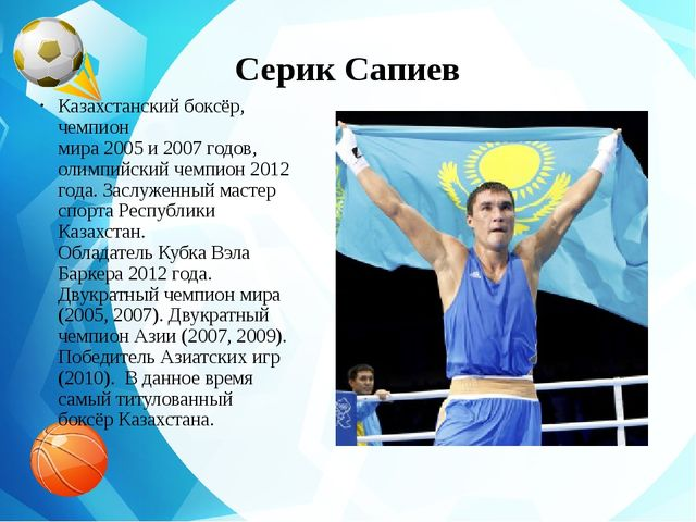 Серик Сапиев Казахстанскийбоксёр, чемпион мира2005и2007годов, олимпийски...