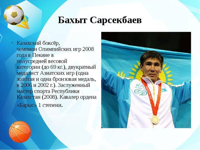 Бахыт Сарсекбаев Казахскийбоксёр, чемпионОлимпийских игр 2008 года в Пекине...