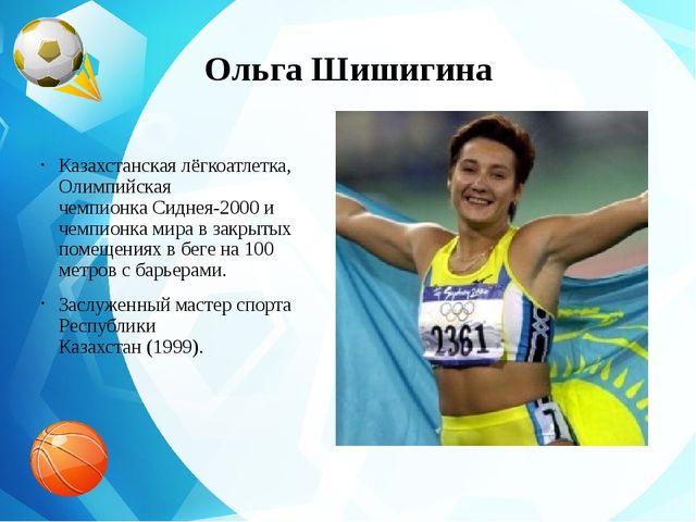 Ольга Шишигина Казахстанская лёгкоатлетка, Олимпийская чемпионкаСиднея-2000...