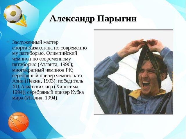 Александр Парыгин Заслуженный мастер спортаКазахстанапосовременному пятибо...