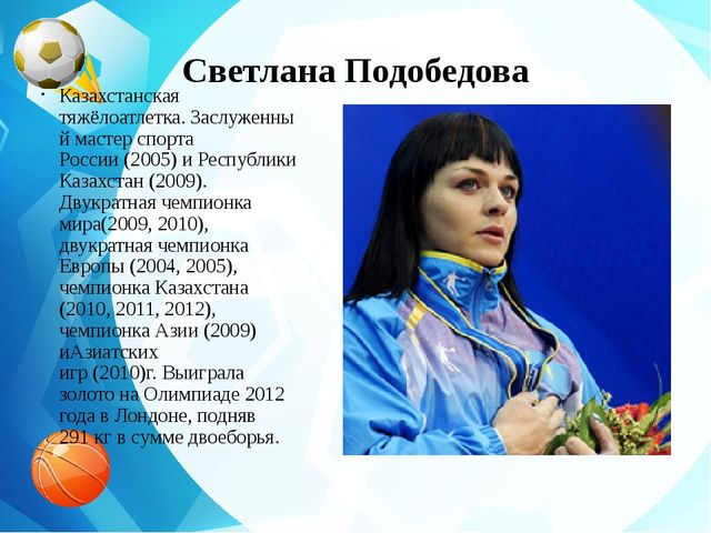 Светлана Подобедова Казахстанская тяжёлоатлетка.Заслуженный мастер спорта Ро...