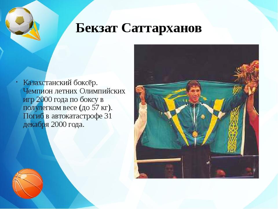 Бекзат Саттарханов Казахстанский боксёр. Чемпионлетних Олимпийских игр 2000...