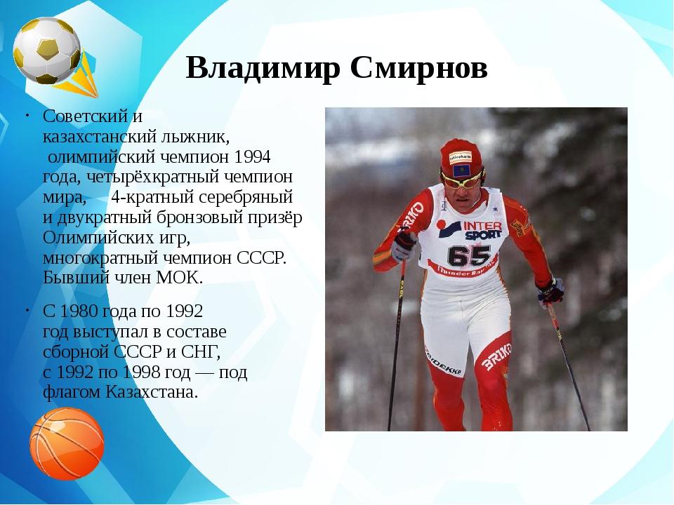 Владимир Смирнов Советский и казахстанскийлыжник, олимпийский чемпион 1994...