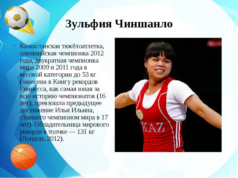 Зульфия Чиншанло Казахстанскаятяжёлоатлетка, олимпийская чемпионка 2012 года...