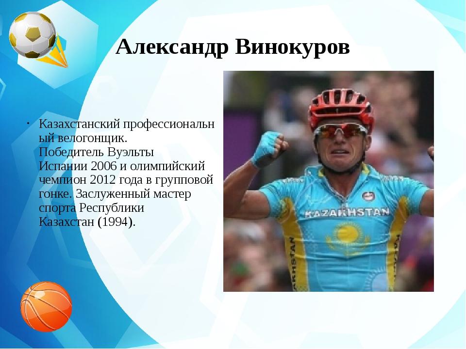 Александр Винокуров Казахстанскийпрофессиональныйвелогонщик. ПобедительВуэ...