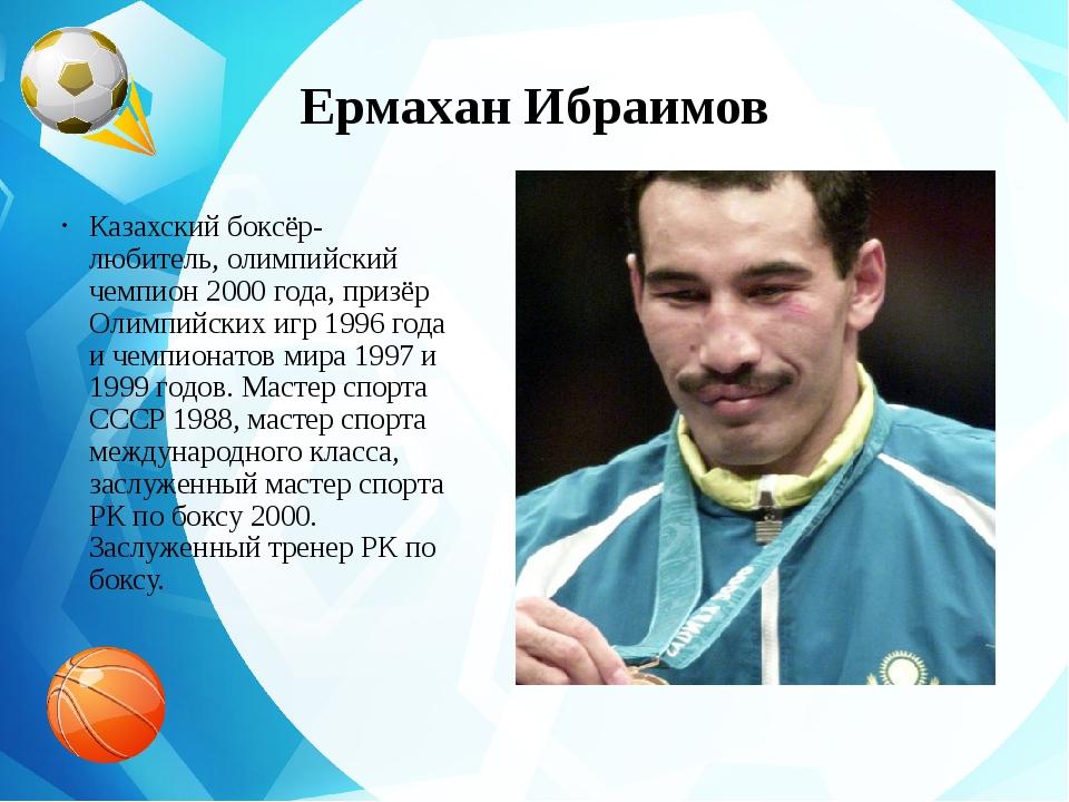 Ермахан Ибраимов Казахский боксёр-любитель, олимпийский чемпион 2000 года, пр...