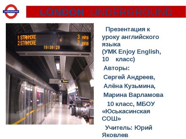 LONDON UNDERGROUND Презентация к уроку английского языка (УМК Enjoy English,...
