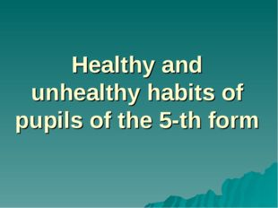 Healthy and unhealthy habits of pupils of the 5-th form