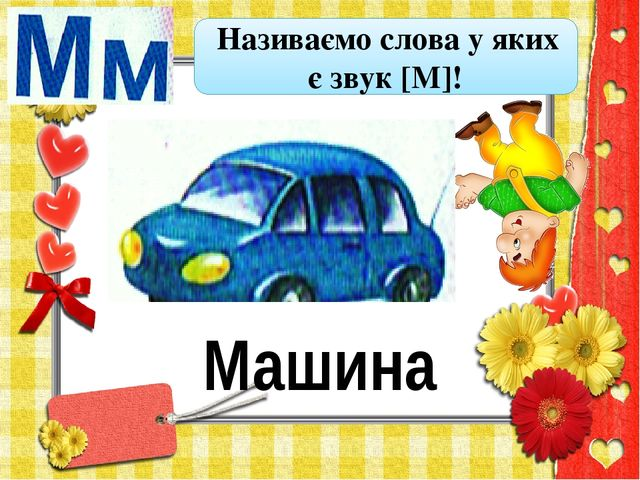 Машина Називаємо слова у яких є звук [М]!