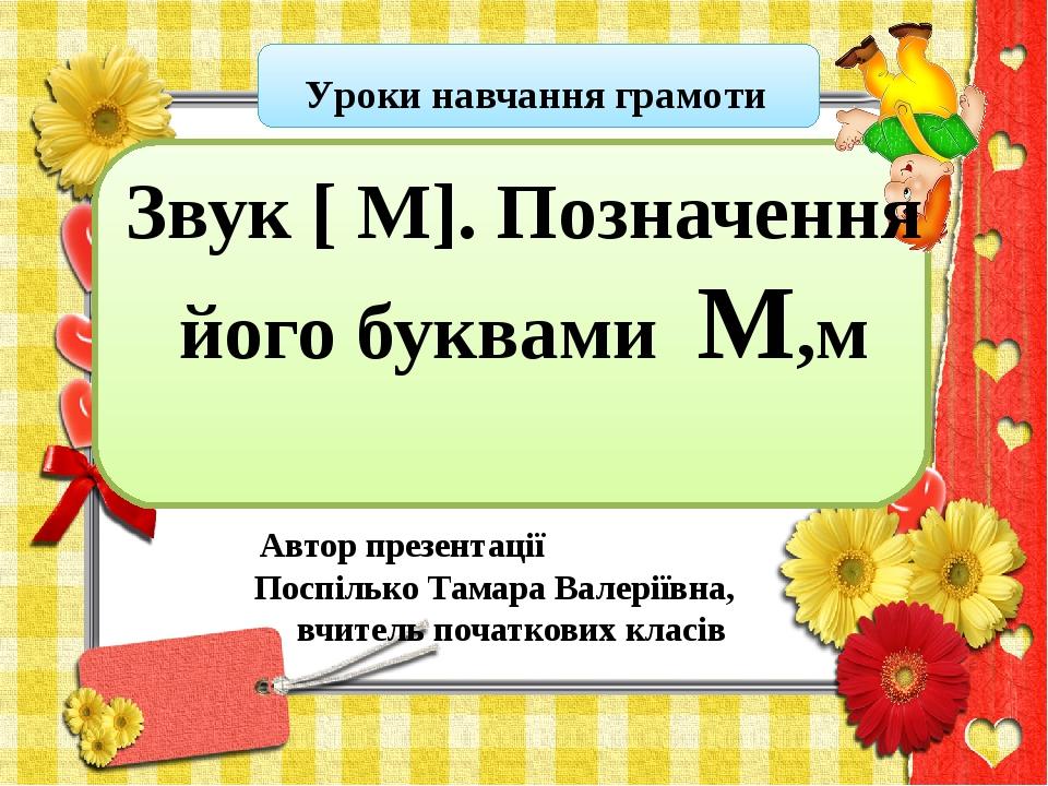 Автор презентації Поспілько Тамара Валеріївна, вчитель початкових класів Урок...