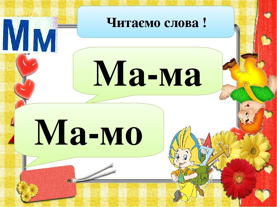 Ма-ма Ма-мо Читаємо слова !