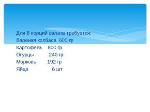 Для 8 порций салата требуется: Вареная колбаса 600 гр Картофель 800 гр Огурцы