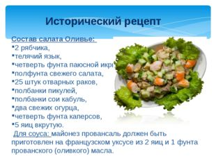 Состав салата Оливье: 2 рябчика, телячий язык, четверть фунта паюсной икры, п