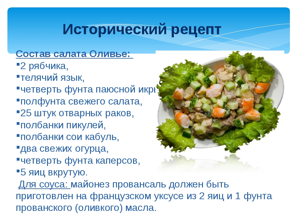 Состав салата Оливье: 2 рябчика, телячий язык, четверть фунта паюсной икры, п...