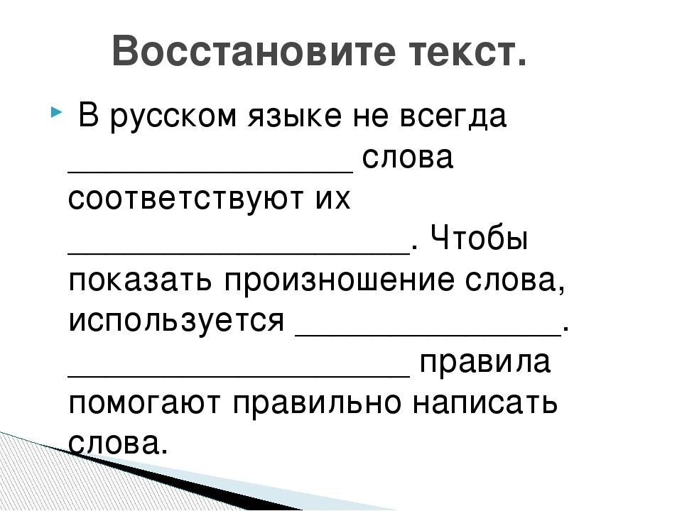 В русском языке не всегда _______________ слова соответствуют их ___________...