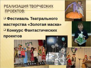 Фестиваль Театрального мастерства «Золотая маска» Конкурс Фантастических прое