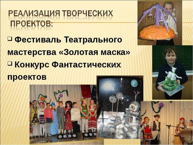 Фестиваль Театрального мастерства «Золотая маска» Конкурс Фантастических прое...